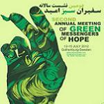 برگزاری دومین نشست سفیران سبز امید