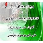 برگزاری وبینار جنبش سبز و انتخابات ریاست جمهوری