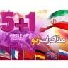 بیانیه سفیران سبز امید در حمایت از توافق هسته ای ژنو