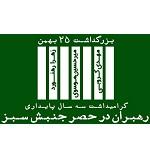 مراسم گرامیداشت سه سال پایداری رهبران در حصر جنبش سبز برگزار شد