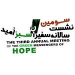 بیانیه پایانی سومین نشست سالانه سفیران سبز امید